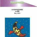 夜尿症の論文が日本夜尿症学会の学会誌に掲載されました。